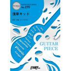 GP270ギターピース 浅草キッド/菅田将暉×桐谷健太 / フェアリー