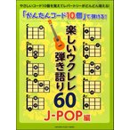 楽譜 「かんたんコード10個」で弾ける!楽しいウクレレ弾語60 〜J−POP編〜 / ヤマハミュージックメディア