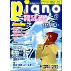 月刊ピアノ 2018年2月号 / ヤマハミュージックメディア