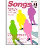 月刊ソングス 2018年2月号 / ドレミ楽譜出版社