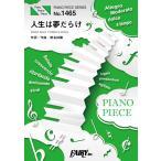 PP1465ピアノピース 人生は夢だらけ/椎名林檎 / フェアリー