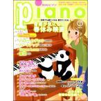 月刊ピアノ 2018年3月号 / ヤマハミュージックメディア