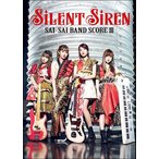 バンドスコア SILENT SIREN「サイサイ バンドスコアIII」 / ドレミ楽譜出版社