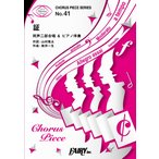 CP41コーラスピース 証/flumpool 同声二部合唱&ピアノ伴奏 / フェアリー