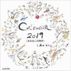 2019カレンダー 雨田光弘〈あまねこの四季〉 / ネット武蔵野〔ネコポス不可〕