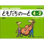 楽譜 ともだちのーと 4-2 新版 14855 リトミック ソルフェージュ