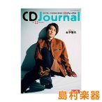 CDJournal2018年12月号  CDジャーナル