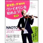 サラサーテ12月号増刊 サラサーテ増刊号 ヴァイオリンを始めよう / せきれい社