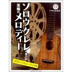 楽譜 ソロウクレレで奏でる至極のメロディー −スクリーンミュージック編−〔模範演奏CD付〕 / ヤマハミュージックメディア