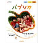 オリジナル楽譜シリーズ パプリカ / NHK出版