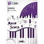楽譜 BP2090バンドスコアピース UNION/OxT / ...