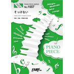 楽譜 そっけない RADWIMPS ピアノ ピース 1557