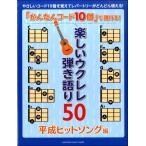 楽譜 「かんたんコード10個」で弾ける!楽しいウクレレ弾き語り50〜平成ヒットソング編〜 / ヤマハミュージックメディア