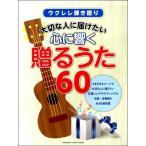 楽譜 ウクレレ弾き語り 大切な人に届けたい 心に響く贈るうた 60 / ヤマハミュージックメディア