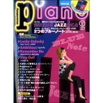 月刊ピアノ 2019年7月号