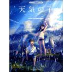 楽譜 ウクレレ弾語mini 「天気の子」 music by RADWIMPS / ヤマハミュージックメディア