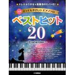 Yahoo!島村楽器 楽譜便楽譜 入門 とってもやさしいピアノソロ ベストヒット20 〜Pretender〜 -ドレミふりがな、指番号のガイド付!- / ヤマハミュージックメディア〔予約商品〕