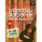 楽譜 極上アレンジで弾く ソロウクレレスタンダード UPDATE Ver.2.0〔CD付〕 / ヤマハミュージックメディア