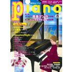 雑誌 月刊ピアノ 2021年9月号 / ヤマハミュージックメディア