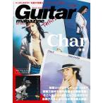 雑誌 ギターマガジン 2021年11月号 / リットーミュージック