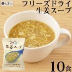 Nature Future 生姜スープ 10食 セット しょうが フリーズドライ スープ 非常食 イ...