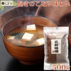 味噌 味噌汁 無添加 しま村の五穀味噌500g みそ みそ汁 雑穀 健康 京都 お土産