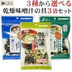 味噌汁の具 選べる3種セット 乾燥わかめ 乾燥野菜 乾燥味噌汁の具 メール便 送料無料