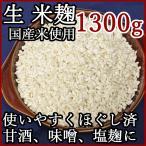 しま村の米麹 1300g 米麹 甘酒 生 生麹 塩麹 麹 米こうじ おすすめ 米糀 作り方 無添加 国産