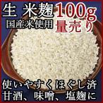 しま村の米麹 100g 量り売り 米麹 甘酒 生 生麹 塩麹 麹 米こうじ おすすめ 米糀 作り方 無添加 国産