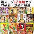鍋スープ 鍋の素 8種類セット イチビキ マルサン ( 赤から鍋 とり野菜みそ など ) 送料無料