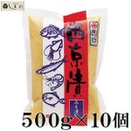 西京漬みそ 500g 10袋入 西京味噌 西京漬け 味噌 粒味