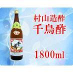 千鳥酢 1800ml 1.8L 一升瓶 村山造酢
