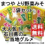 とり野菜みそ 200g 3袋セット まつや メール便 送料無料 鍋 味噌ラーメン とり野菜味噌