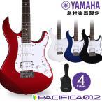 YAMAHA ヤマハ エレキギター PACIFICA012 パシフィカ 〔オンラインストア限定〕