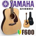 YAMAHA ヤマハ F600 アコースティックギター アコギ フォークギター 初心者 入門モデル 〔オンラインストア限定〕