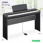 YAMAHA P-115B ブラック & 専用スタンドセット 電子ピアノ 88鍵盤 〔ヤマハ P115〕 〔オンライン限定〕〔別売り延長保証対応プラン:E〕