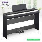 〔在庫あり〕YAMAHA P-115B ブラック & 専用スタンド(3本ペダル付)セット 電子ピアノ 88鍵盤 〔ヤマハ P115〕〔オンラインストア限定〕