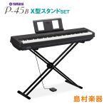 〔在庫あり〕 YAMAHA P-45B & X型スタンドセット 電子ピアノ 88鍵盤 〔ヤマハ P45〕 〔オンラインストア限定〕