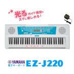YAMAHA ヤマハ キーボード EZ-J220 〔61鍵〕 〔EZJ220 光るキーボード〕