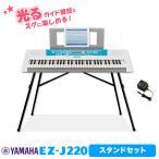 ショッピングキーボード YAMAHA ヤマハ EZ-J220 キーボード スタンドセット 〔61鍵〕 EZJ220 光るキーボード〔オンラインストア限定〕