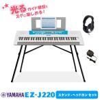 YAMAHA ヤマハ EZ-J220 キーボード スタンド・ヘッドホンセット 〔61鍵〕〔EZJ220 光るキーボード〕〔オンラインストア限定〕
