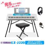 YAMAHA ヤマハ EZ-J220 キーボード スタンド・ヘッドホン・イスセット 〔61鍵〕 EZJ220 光るキーボード〔オンラインストア限定〕
