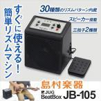 JUG ジャグ JB100 リズムマシン 〔スピーカー内蔵〕 〔リズムパターン30種類内蔵〕 〔フットペダル付属〕