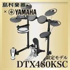 YAMAHA ヤマハ DTX480KSC 電子ドラムセット 〔DTX400シリーズ〕