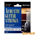 HISTORY ヒストリー アコースティックギター弦 EX-LIGHT AH1048