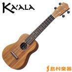 Kaala カアラ KU5S ソプラノ ウクレレ