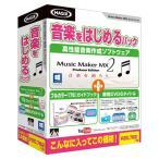 AH-Software AHソフトウェア Music Maker MX2 音楽をはじめるパック 音楽作成ソフト〔国内正規品〕