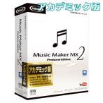 AH-Software AHソフトウェア Music Maker MX2 Producer Edition アカデミック版 音楽作成ソフト〔国内正規品〕