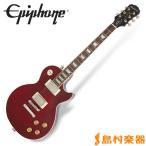Epiphone エピフォン レスポール Les Paul Tribute Plus Outfit Black Cherry トリビュート エレキギター