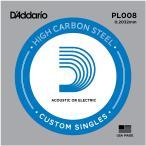 D'Addario ダダリオ PL008 アコギ/エレキギター兼用弦 Plain Steel 008 〔バラ弦1本〕